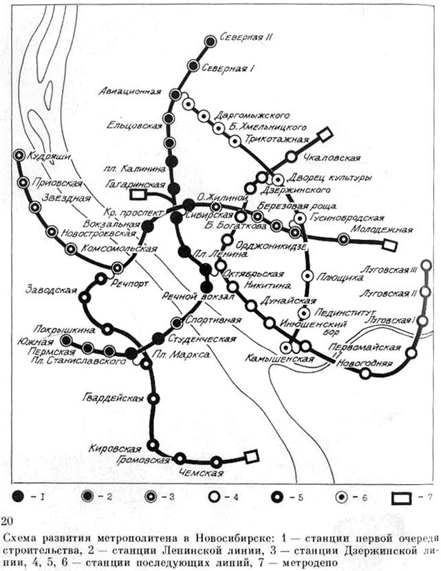 (схема развития метрополитена